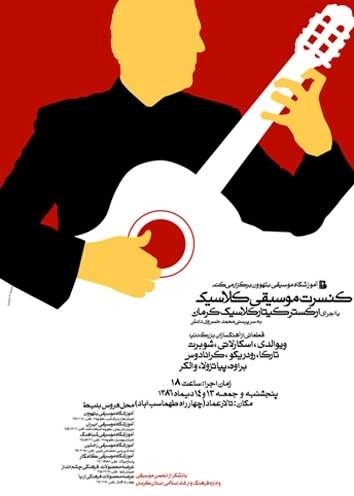 اولین-کنسرت-گیتار-کلاسیک-در-کرمان