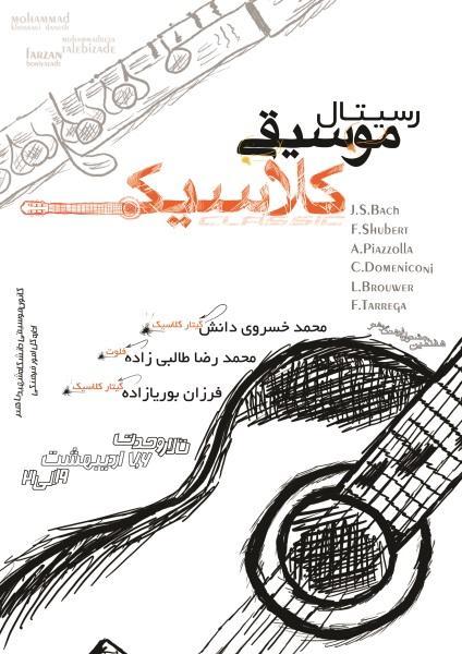 هفته-ی-فرهنگی-هنری-دانشگاه-باهنر-کرمان